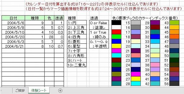 エクセルで祝日判定・営業日計算・カレンダー処理の関数