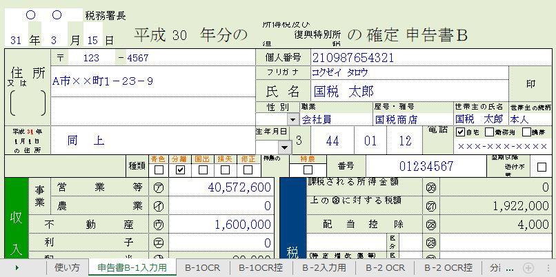 エクセルで30年分の所得税申告