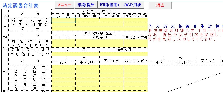 エクセル 法定調書システム テンプレート