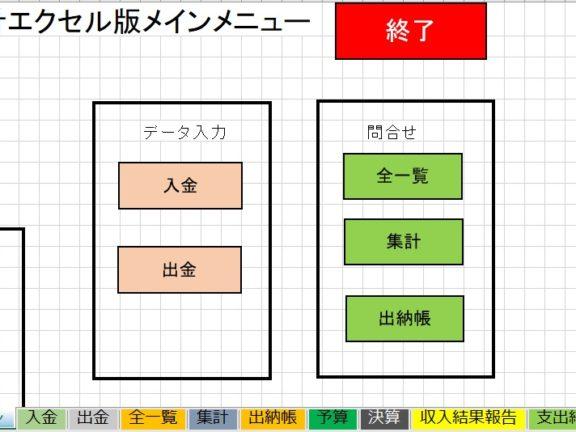 自治会会計エクセル版テンプレート