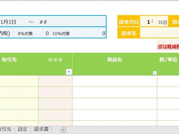 エクセル【軽減税率対応】売上帳テンプレート
