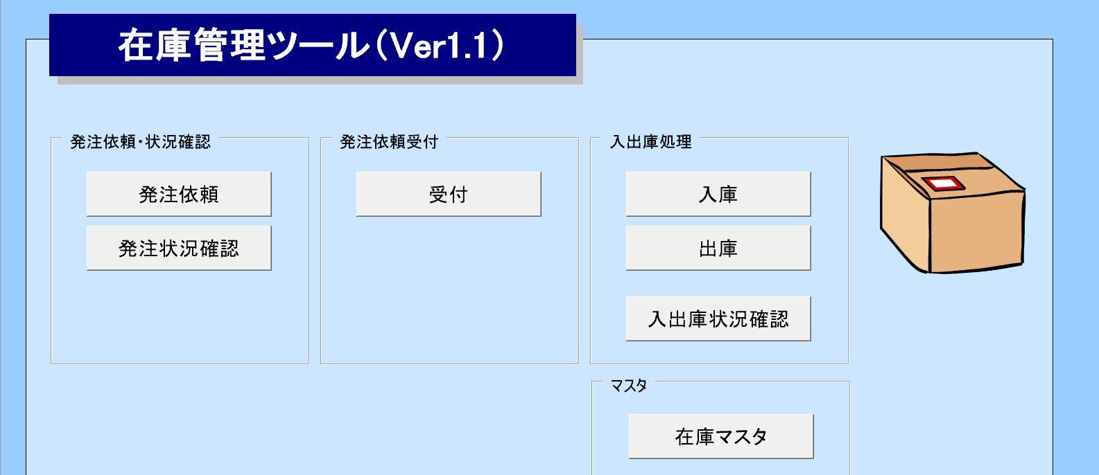 エクセルの在庫管理ツール