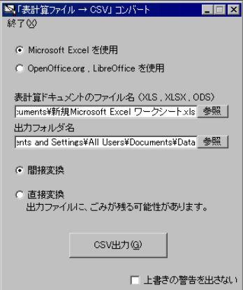 エクセルファイルをCSVに変換