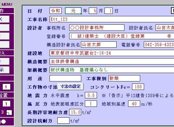 エクセルで看板用構造計算書作成
