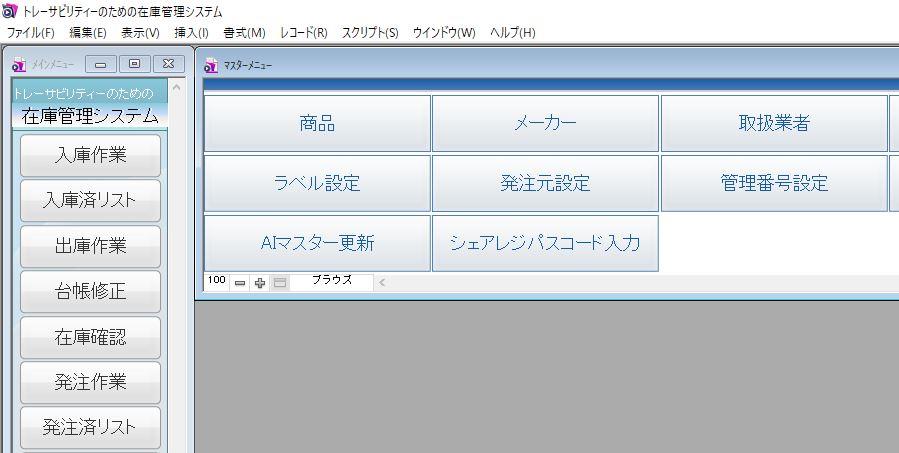 エクセルに出力する在庫管理ソフト