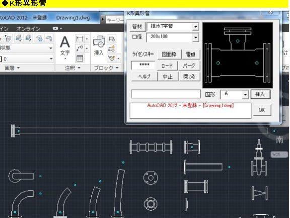 エクセルでAutoCAD鋳鉄管ライブラリ