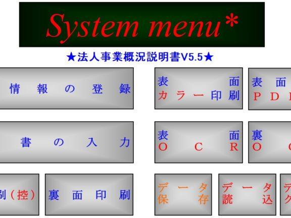 エクセルの法人概況書システム