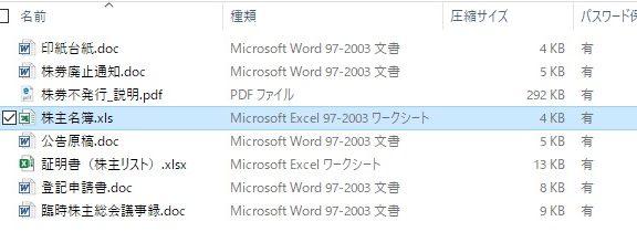 エクセルで会社法登記書式セット