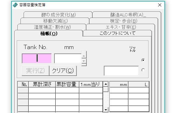 エクセルで酒造の容器容量検定簿