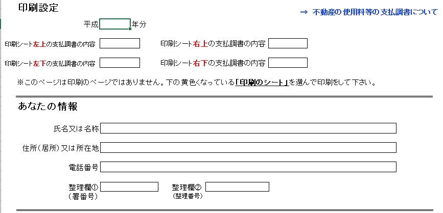 エクセルで不動産の使用料等の支払調書を印刷