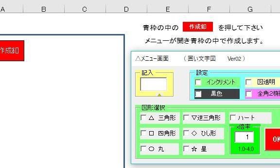 エクセルで囲い文字を作るテンプレート