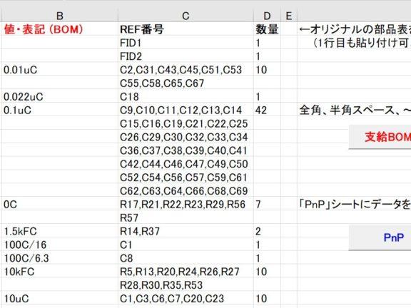 エクセルの部品配置情報修正マクロ