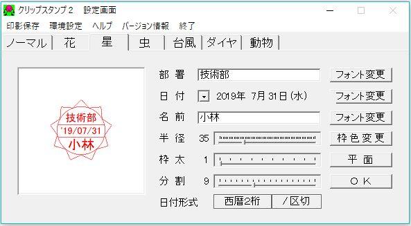 エクセルに捺印できるソフト