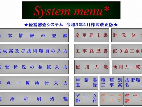 経営審査システム エクセルテンプレート