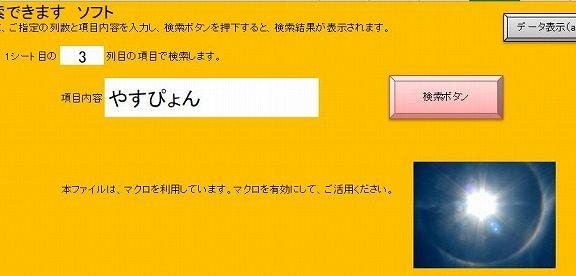 エクセルの検索ソフト