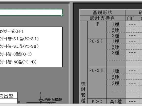 エクセル 剛性パイプカルバート構造計算ソフト