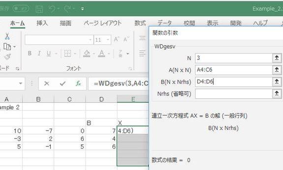 エクセルで中小規模の数値計算