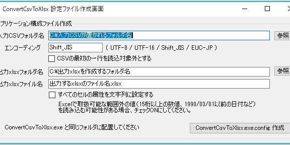 エクセルファイルをCSV変換