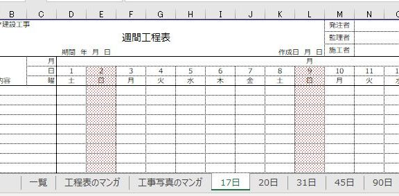 エクセルで土木関連の工程表を作る