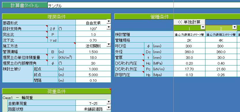 エクセル パイプライン構造計算ソフト