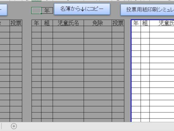 エクセルPTA役員投票用紙作成テンプレート
