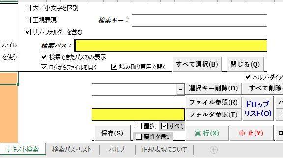 エクセルの図形のテキストを検索置換