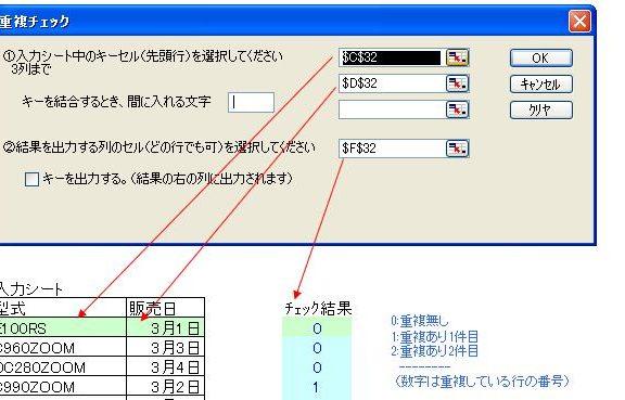 エクセルの重複をチェックするツール
