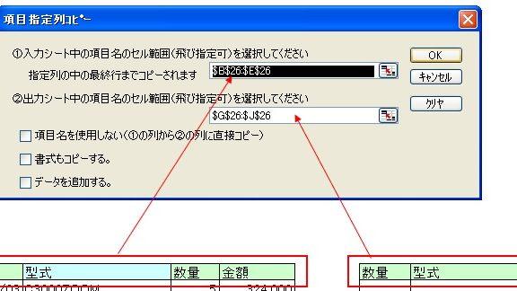 エクセルの列をコピペするアドイン