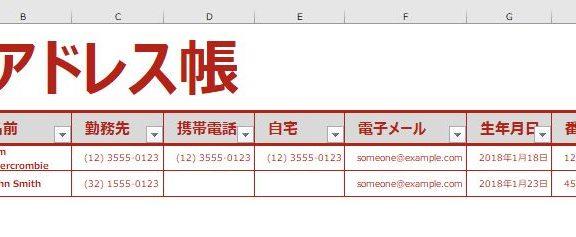 エクセルの個人用アドレス帳