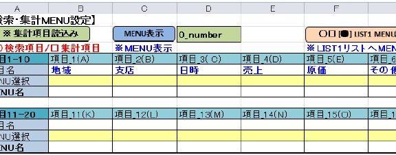 エクセルのシート集計・分析用ツール