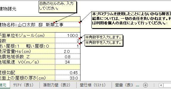 エクセルでエクセル 令46条&性能表示壁量計算