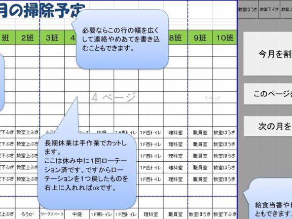 エクセル 当番万年カレンダー週替版