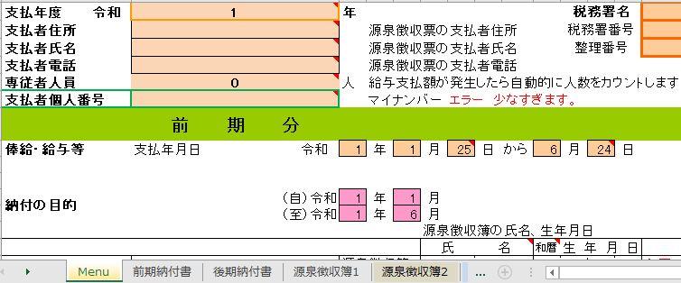 令 源泉 徴収 和 年 簿 2