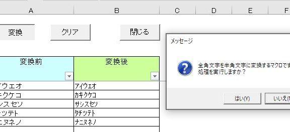 エクセルで 全角文字列を半角文字列に変換