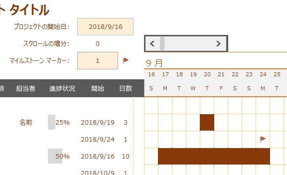 エクセルで日付管理ガント チャート