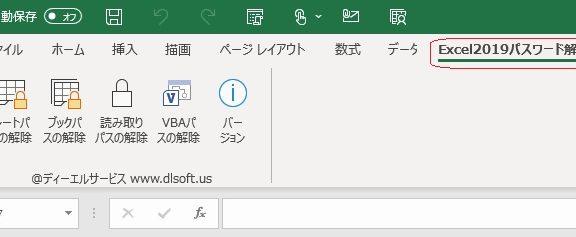 エクセルのパスワードを解除