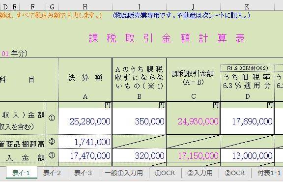 エクセルで令和元年分消費税地方消費税の確定申告書