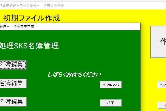 エクセルで堺市教育情報ネットワーク対応中学校成績処理