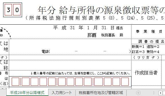 エクセルで源泉徴収票合計表