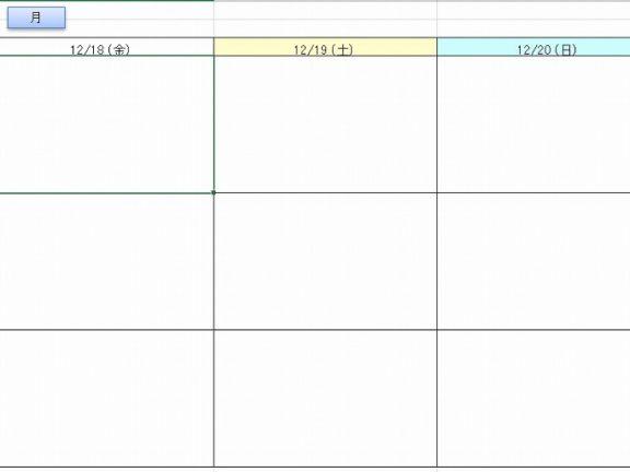 エクセル 予定表の無料ダウロード