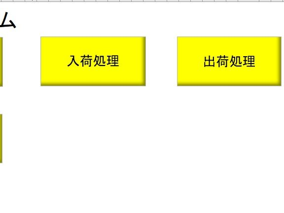 Excel受注出荷システムテンプレート