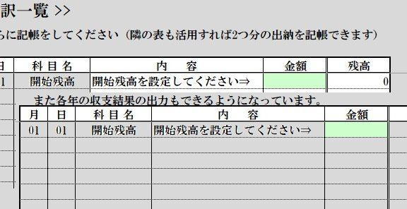 エクセルで個人事業の白色申告用経理処理