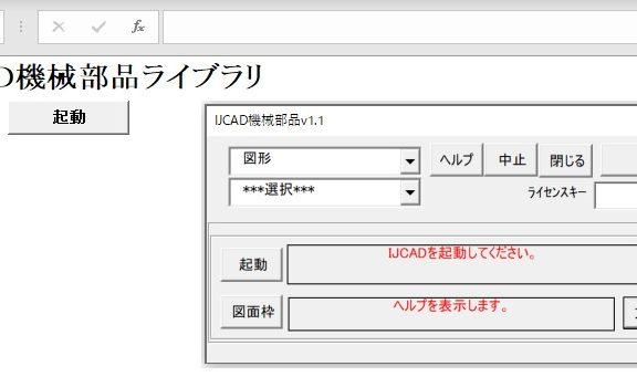 エクセル IJCAD機械部品ライブラリ