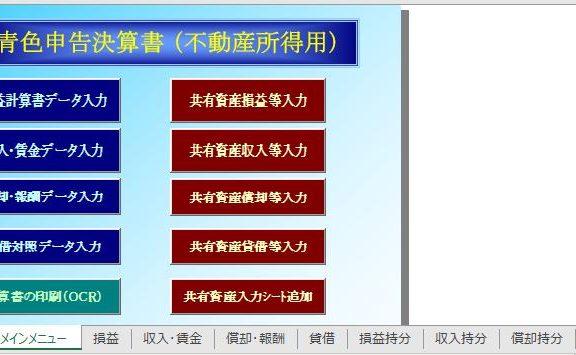 エクセルで作った所得税の青色申告決算書