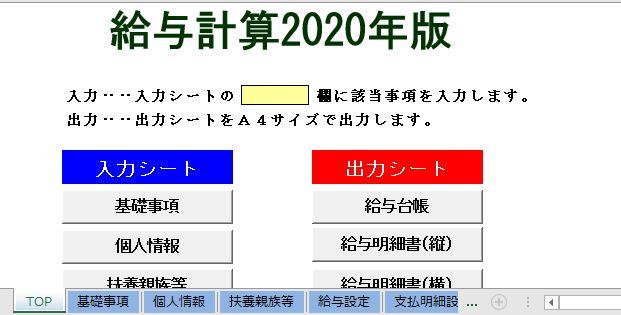 エクセルで2020年の給与計算