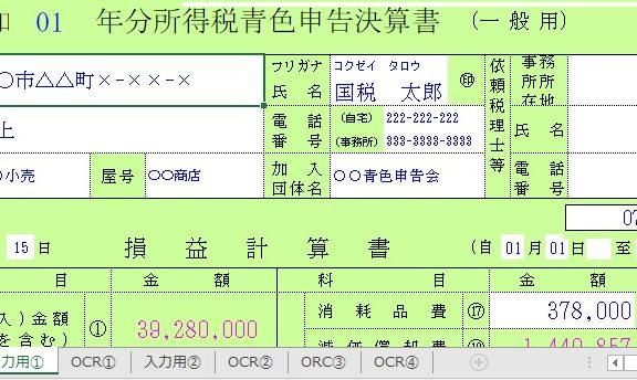 エクセルの元年分青色申告決算書