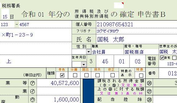 エクセルの元年分所得税の確定申告書B