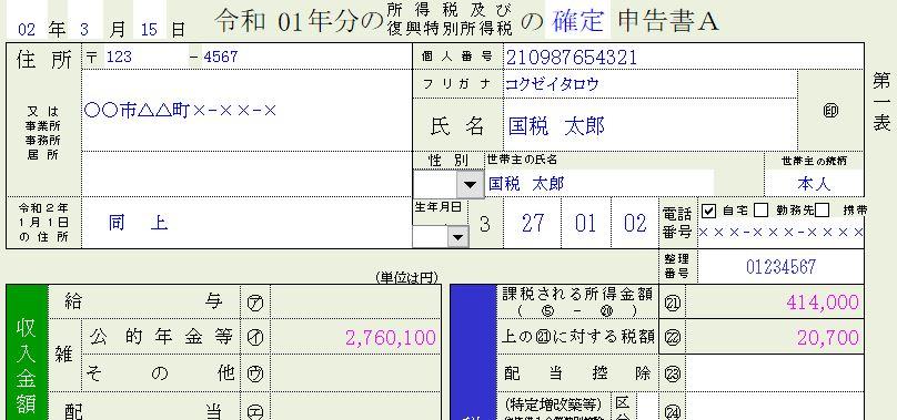 エクセル令和 元年分所得税の確定申告書