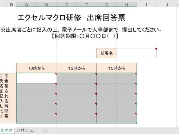 エクセルの複数ファイル集計 アドインツール