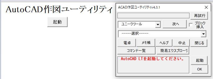 エクセルでACAD作図